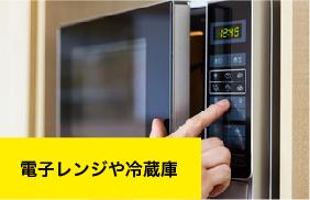 電子レンジや冷蔵庫