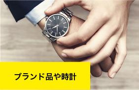 ブランド品や時計
