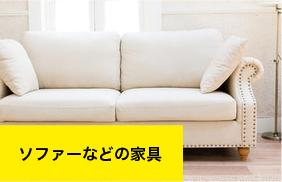 ソファーなどの家具