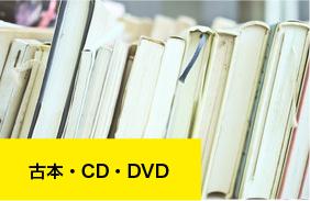 古本・CD・DVD