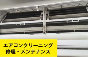 エアコンクリーニング・修理・メンテナンス