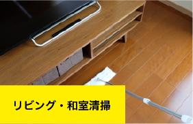 リビング・和室清掃
