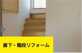 朗か・階段リフォーム